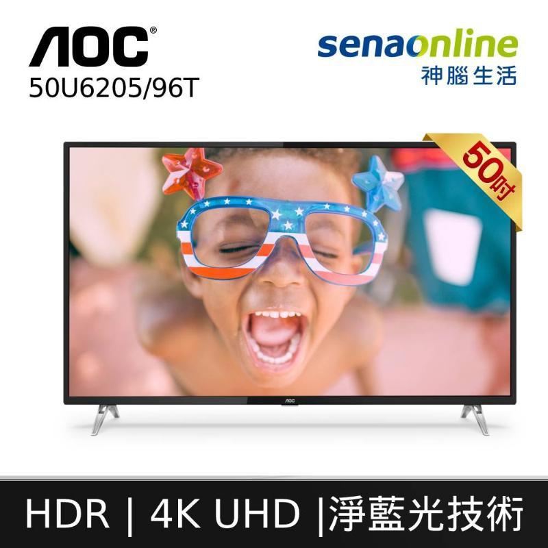 AOC 50型 4K HDR 50U6205/96T 聯網液晶 顯示器 含運含基本安裝