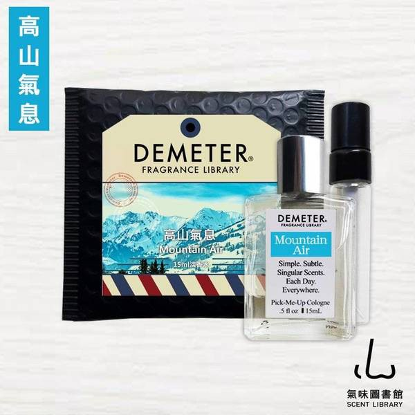 Demeter 【高山氣息】 Mountain Air 15ml 香水組 氣味圖書館