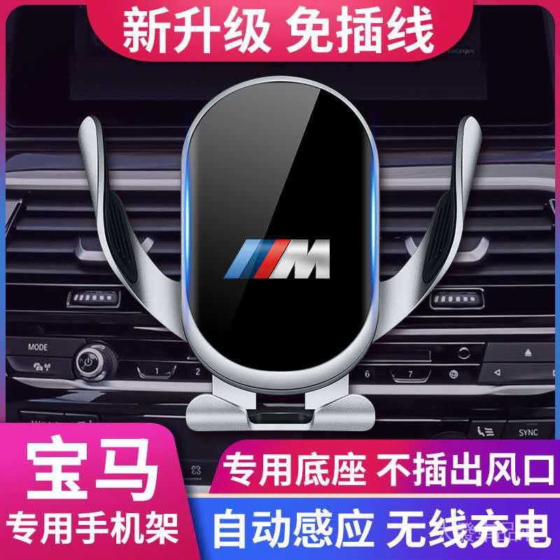 【智能感應】BMW 寶馬專用手機架 F10 E90 F30 E46 E60 x1 x3 x5 x6 車載導航架 感應支架