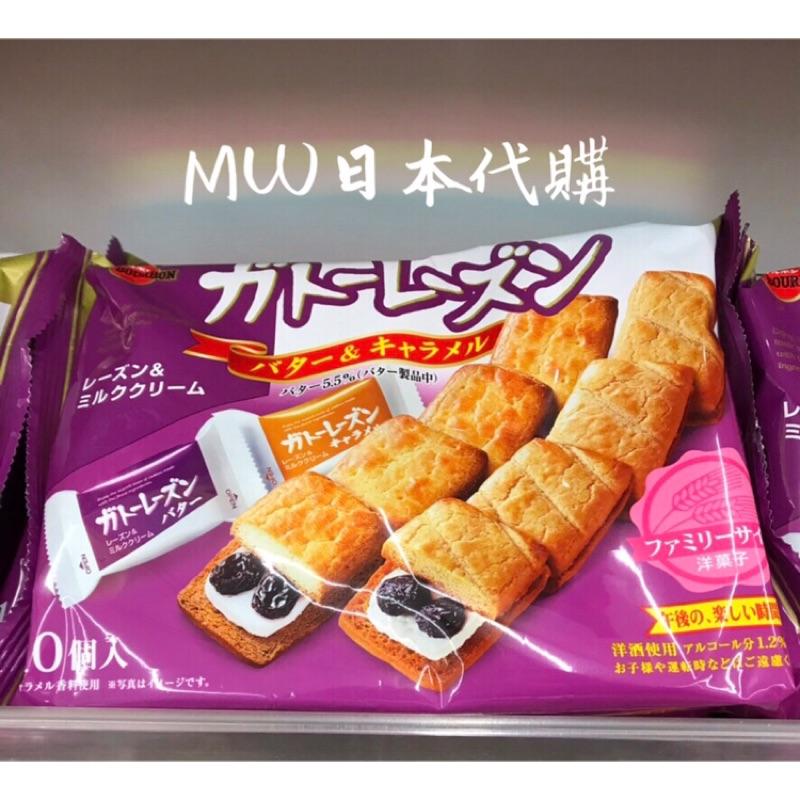 預購 北日本 焦糖/奶油 葡萄夾心餅  萊姆葡萄夾心餅乾 MW日本代購