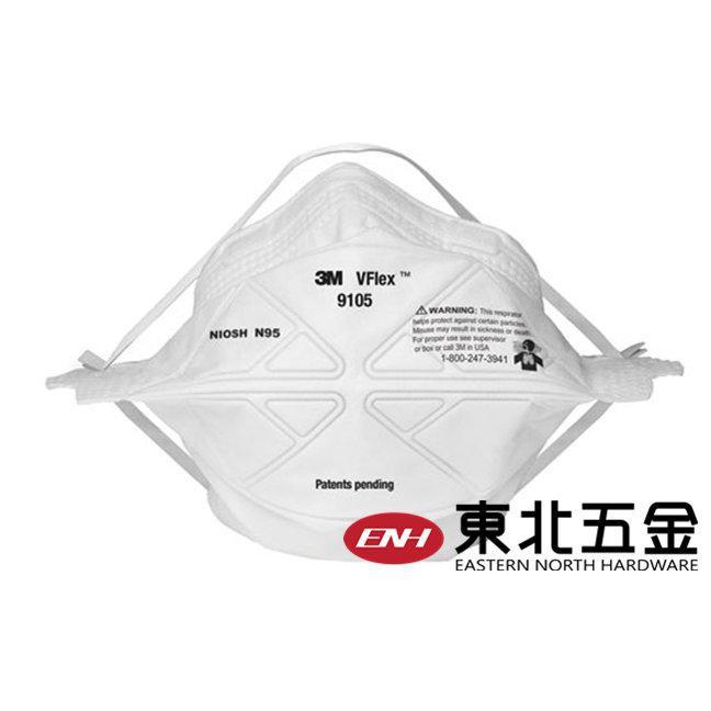 附發票~東北五金 工業用 3M 9105 VFLEX頭戴式口罩 N95(95%)等級 V型口杯設計 碗型拋棄式口罩
