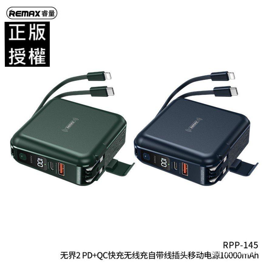 【台灣優選】REMAX RPP-145 行動電源 無界2 10000mAh PD+QC 快充 無線充 XcUJ