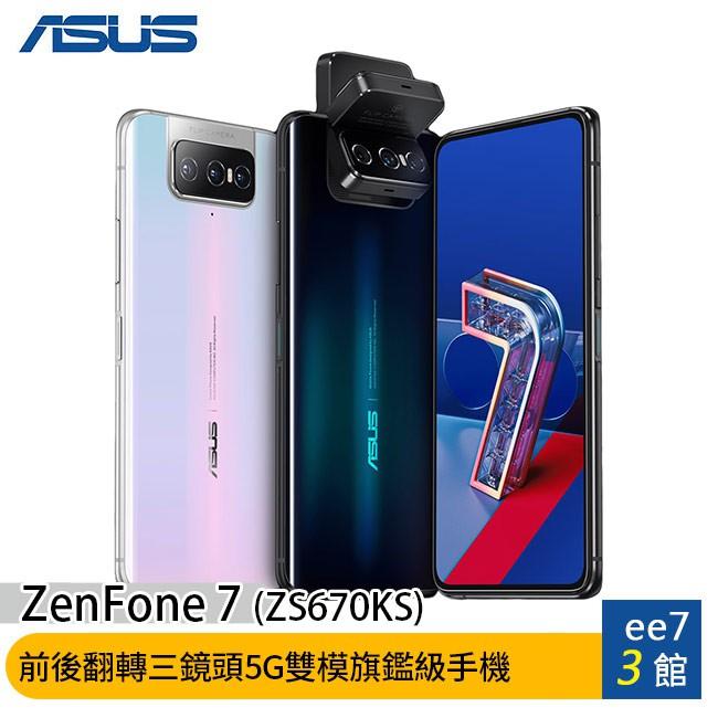 ASUS ZenFone 7 ZS670KS 8G/128G 翻轉三攝5G雙模全頻旗鑑手機 ee7-3
