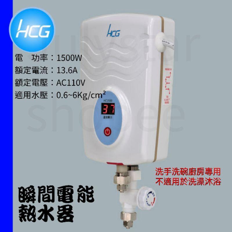 和成 和成牌 110V 即熱式 洗手 廚房專用 洗碗型 電熱水器 HC1500 瞬間 電能熱水器 洗碗 小溫寶 怡心