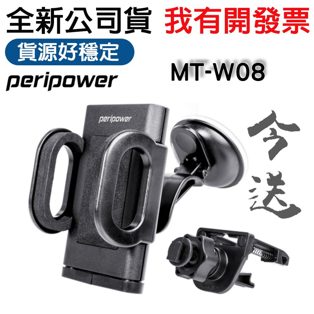 【今送隨貨附發票】Peripower MT-W08 前擋/出風口雙手機支架超值組合包 手機架 車用手機架 手機夾