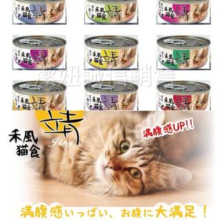 (現貨+發票+送試吃包) 靖 Jing💗美味貓罐 靖貓罐 禾風貓食米罐 80g 160g 台北市