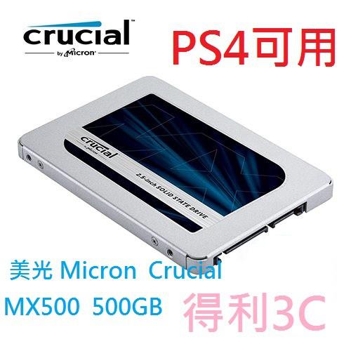 【折扣碼現折】 美光 MX500 250G 250GB 500G 500GB 1TB 1T 3D SSD PS4可用