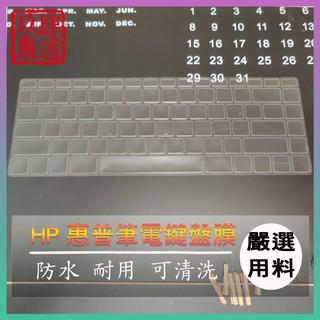 【NTPU新高透膜】HP Pavilion 14s-cf1006TX 14s-cf1007TX 鍵盤膜 鍵盤保護膜 新北市