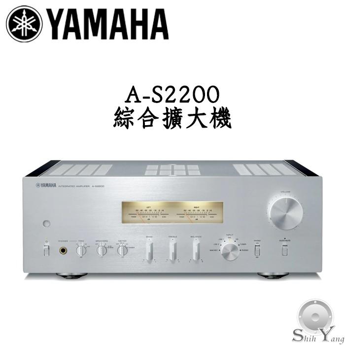 YAMAHA 山葉 A-S2200 立體聲 綜合擴大機 旗艦Hi-Fi系列 大型變壓器供電 動態優異 公司貨 保固三年