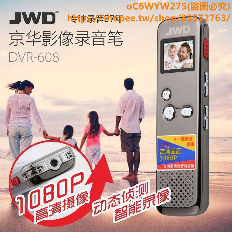 JWD京華DVR608專業高清錄音筆攝像1080P移動偵測攝像錄音筆