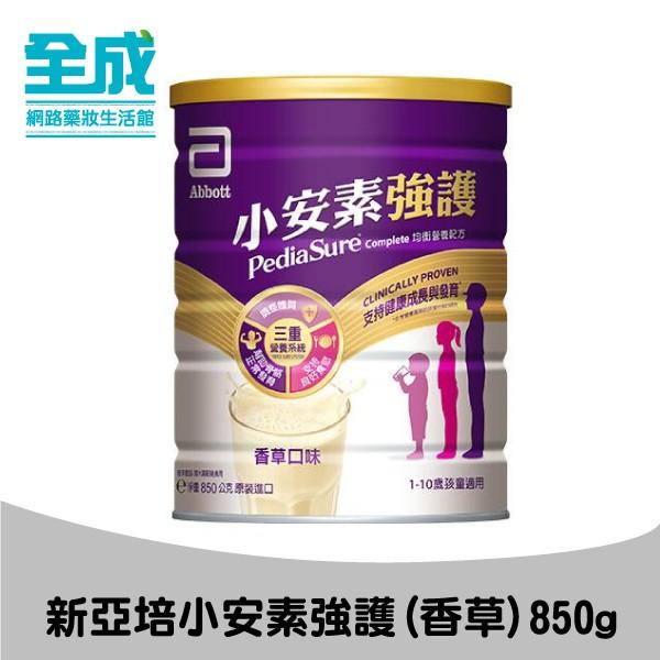 亞培小安素強護均衡營養配方奶粉850g【全成藥妝】