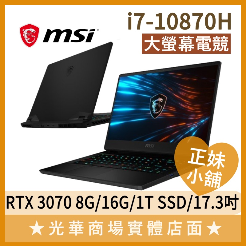 正妹小舖❤I7獨顯 GP76 10UG-654TW RTX3070 微星MSI 17.3吋 大螢幕 LOL 電競 筆電