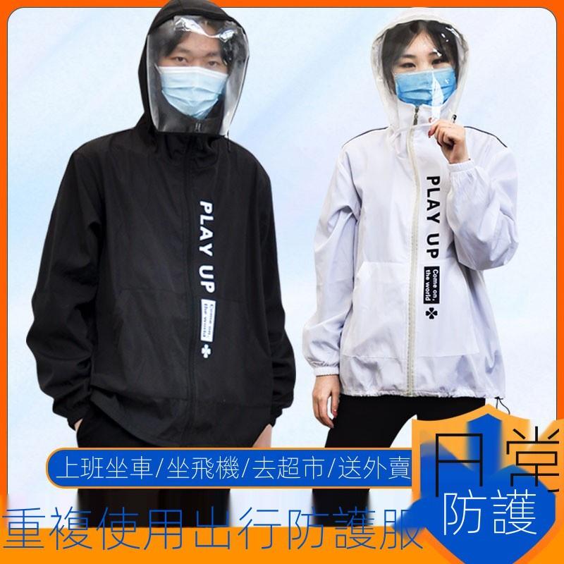機能防護夾克夏季防風外套情侶款防護服重複使用飛機坐火車男女上衣上班出行一次性隔離服全身面罩