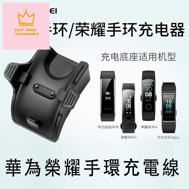 適用於華為榮耀Honor Band 5 4 3 USB充電電纜底座適用於Hornor 3 2 Pro手環底座充電器