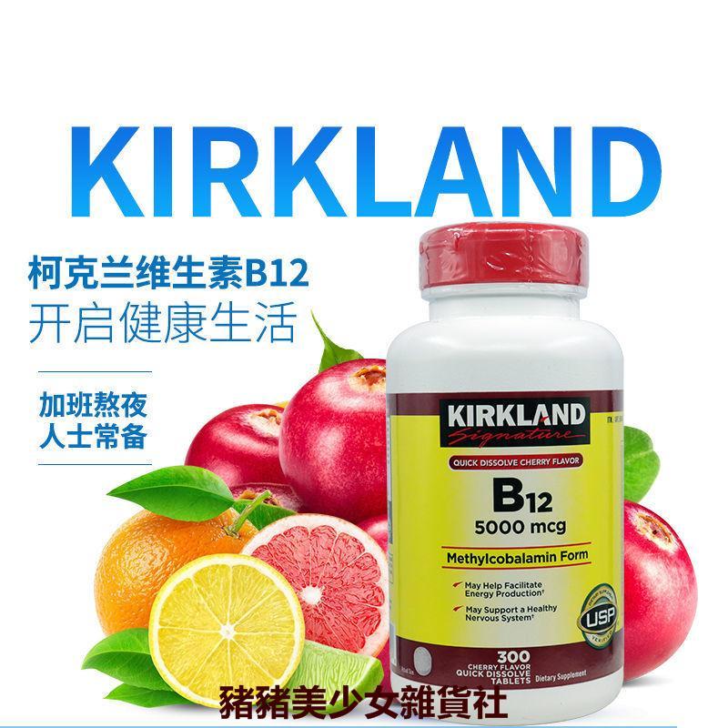 美國原裝進口Kirkland B12 5000mcg VB維生素B12含片成人 300粒