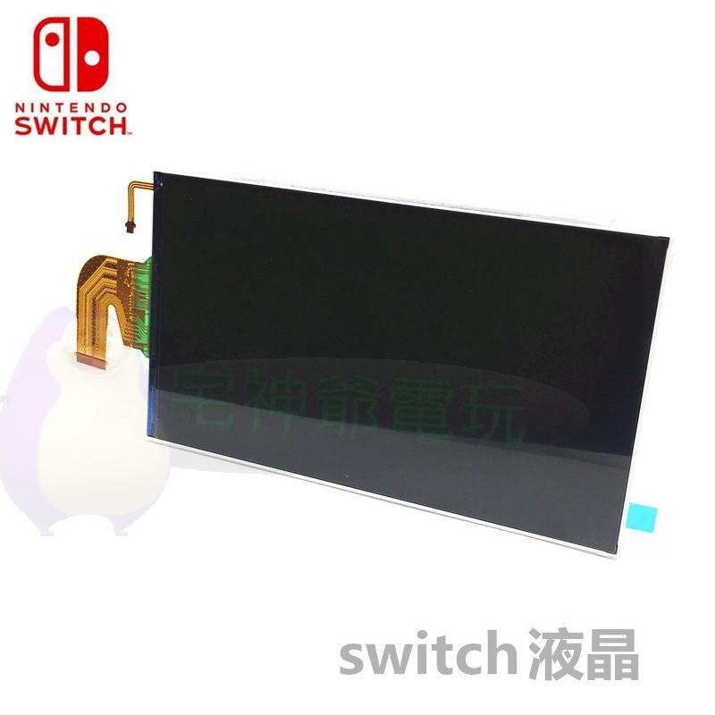 NS主機 原廠維修配件 液晶螢幕 螢幕幕 Switch原廠液晶螢幕