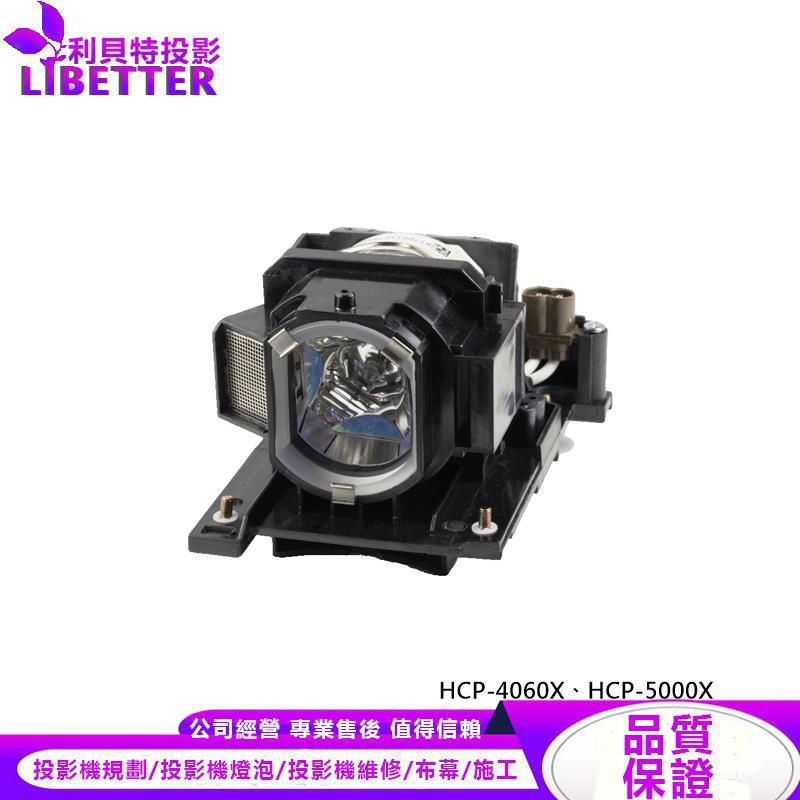 HITACHI DT01171 投影機燈泡 For HCP-4060X、HCP-5000X