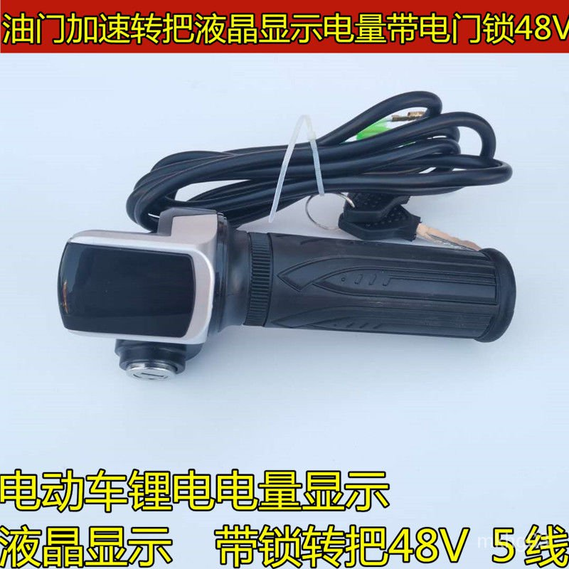 新款鋰電電動車轉把電量調速油門液晶顯示電量轉把48V帶鎖轉把 1Pzv
