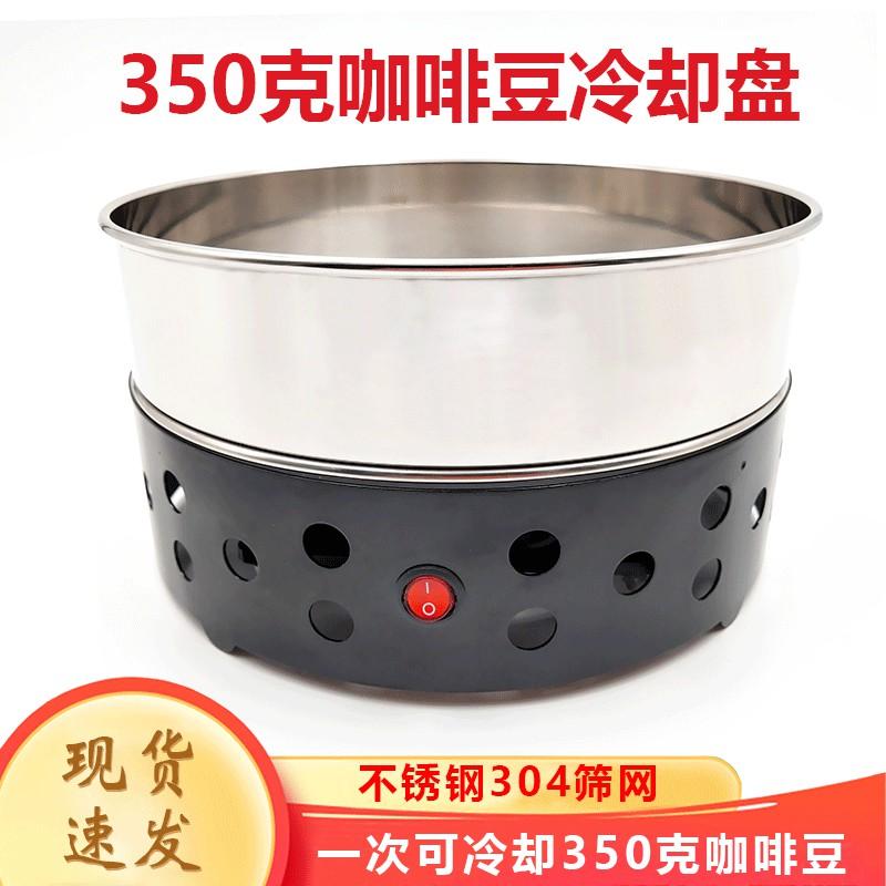 小型家用110V咖啡豆烘焙機配套 咖啡烘焙散熱咖啡豆冷卻盤350克