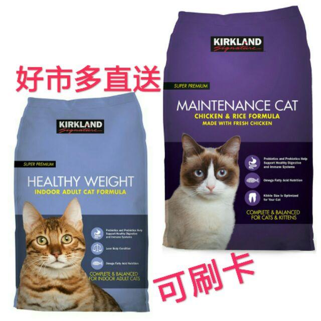 💖可刷卡😻紫包 橘包 科克蘭 貓飼料 乾糧 好市多代購