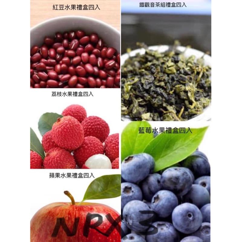 🏆NRX3🏆水果禮盒組