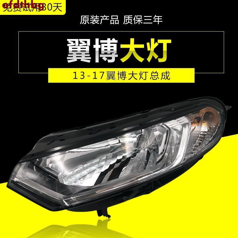 Ecosport前大燈總成13 14 15 16 17年款Ecosport原裝前照明大燈總成
