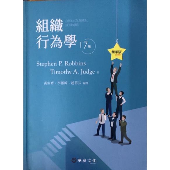 組織行為學17版-精華版-華泰文化