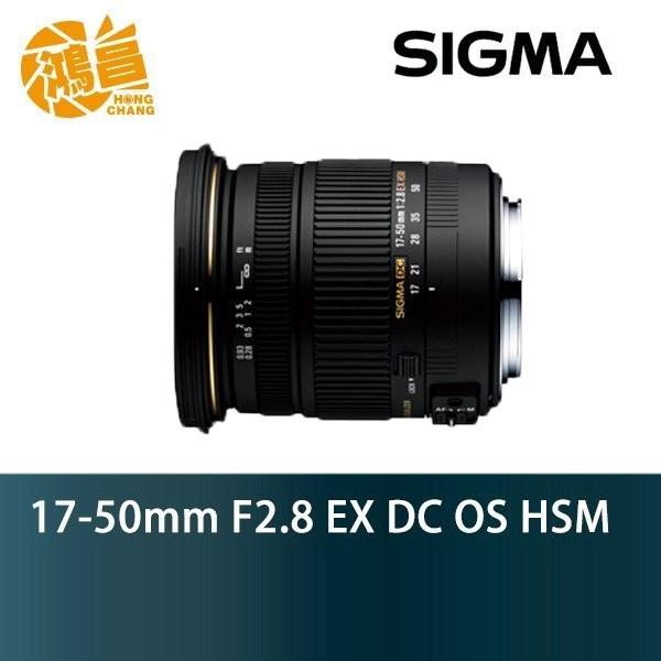 SIGMA 17-50mm F2.8 EX DC OS HSM 恆伸公司貨【鴻昌】
