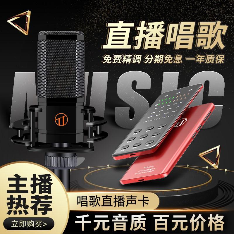 K8pro直播設備全套聲卡唱歌手機專用主播錄歌戶外麥克風快手抖音全民K歌神器錄音話筒喊麥電腦通用 可到付