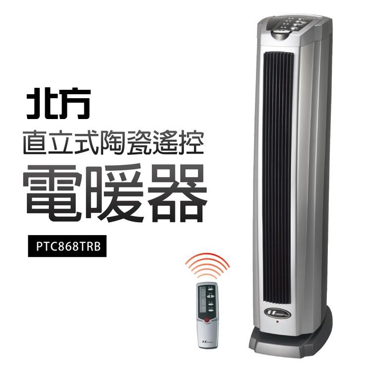 【NORTHERN北方】直立式陶瓷遙控電暖器(PTC868TRB)