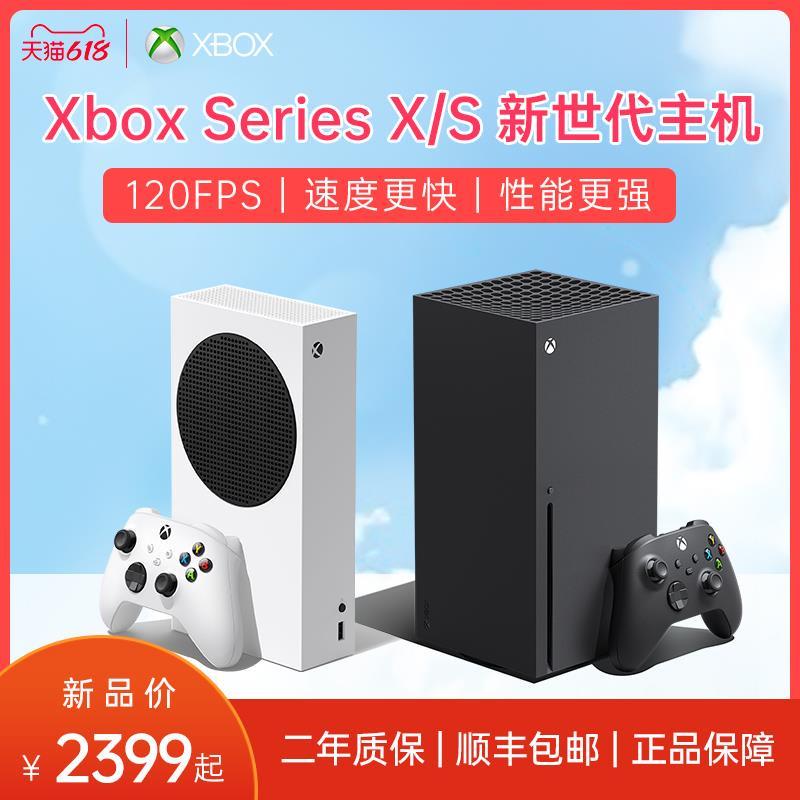 微軟Xbox Series X遊戲主機xboxseriesx家用娛樂體感超高清遊戲機