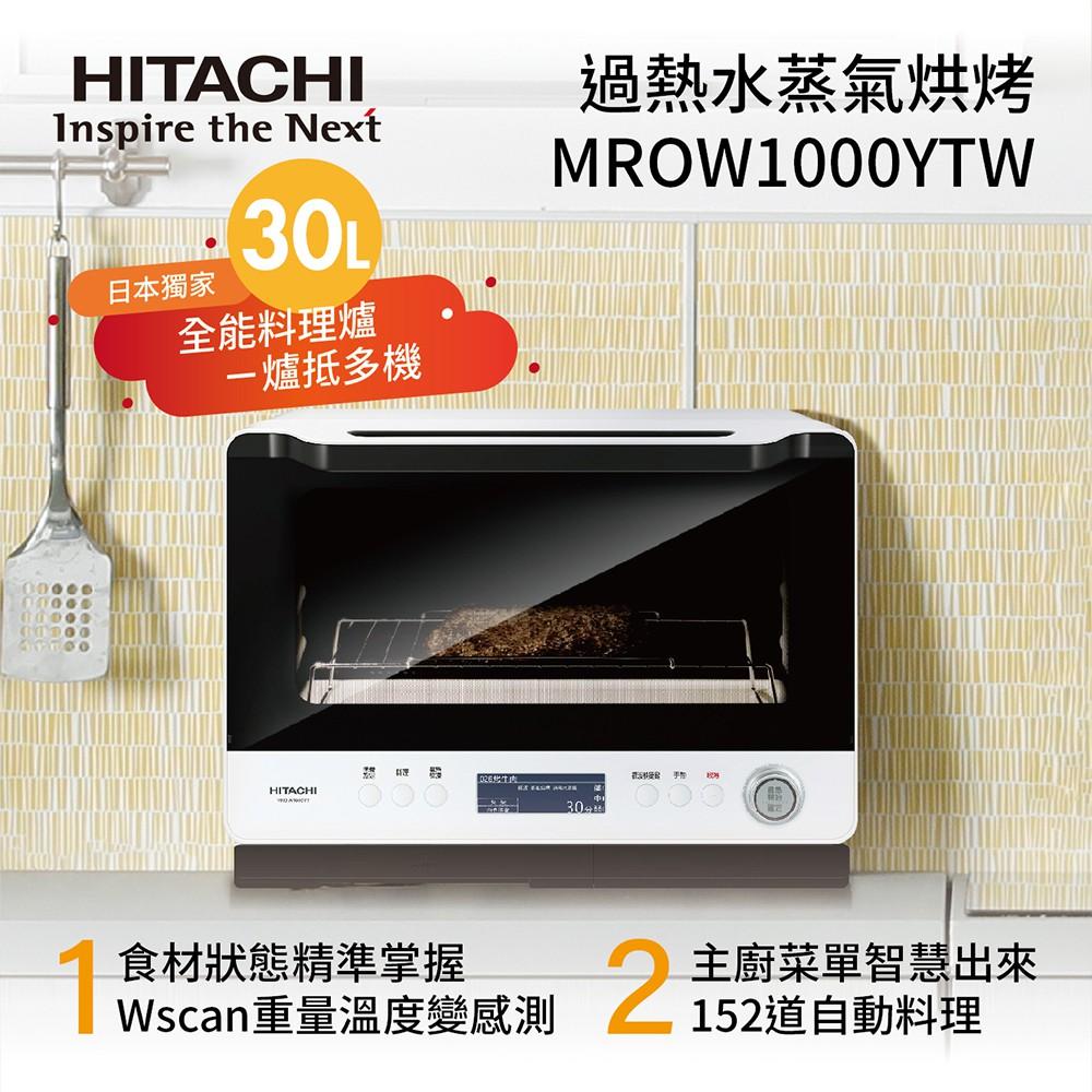 HITACHI 日立 MRO-W1000YT 微波爐 (1年保固) 過熱水蒸氣烘烤 30L 白色 MROW1000YTW