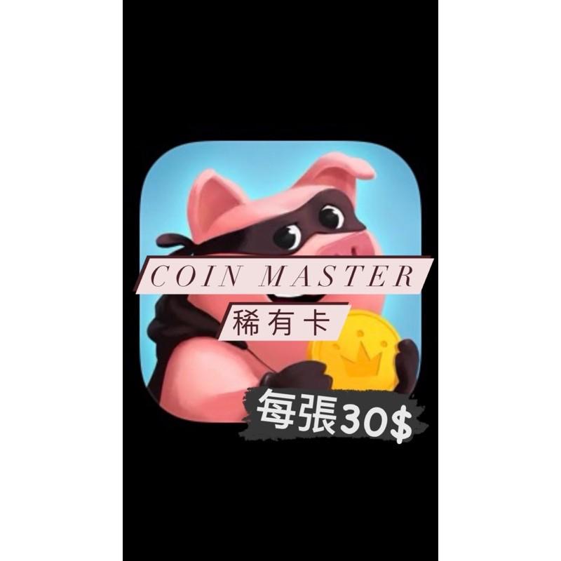 Coin master稀有卡