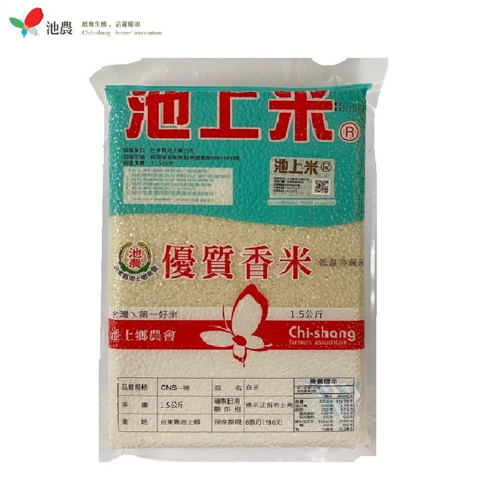 【池上鄉農會】池農優質香米1.5公斤/包-台灣農漁會精選