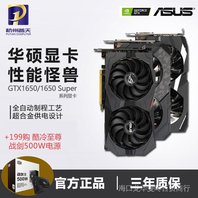 【24小時出貨】華碩TUF GTX1650-4GD6-GAMING臺式電腦吃雞遊戲電競獨立顯卡1650S