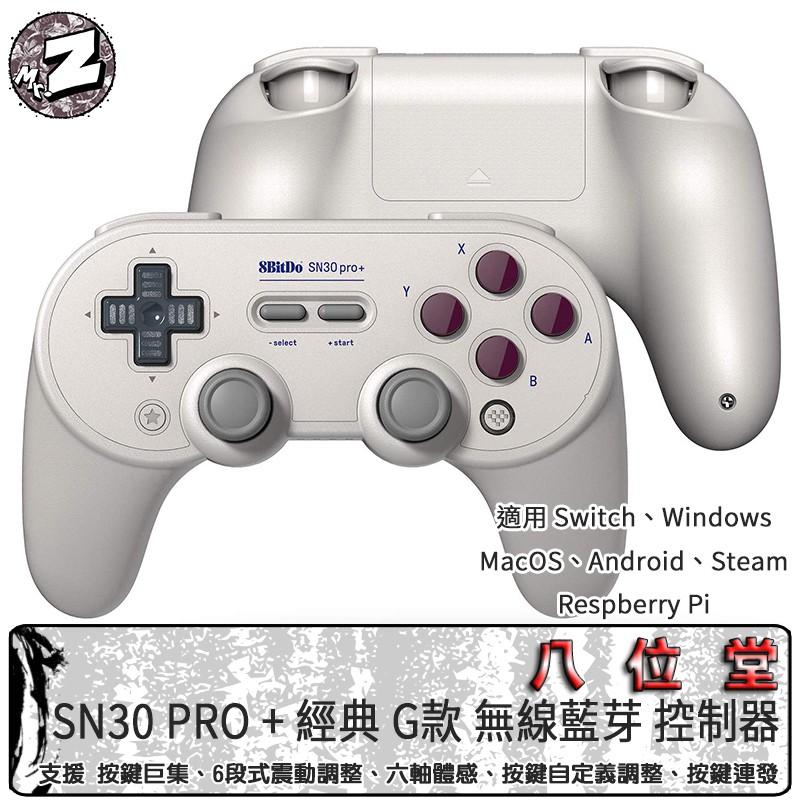 八位堂 8Bitdo NS Switch SN30 PRO+ G 無線 藍芽 控制器 手把 搖桿 巨集自訂