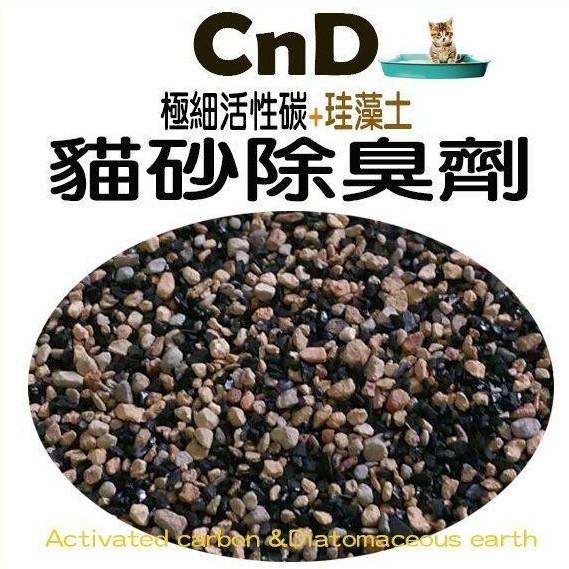 CnD《極細活性碳+珪藻土/矽藻土-貓砂除臭劑-300g(500毫升)》雙效吸臭/極細顆粒/適各貓砂/特惠〔李小貓之〕