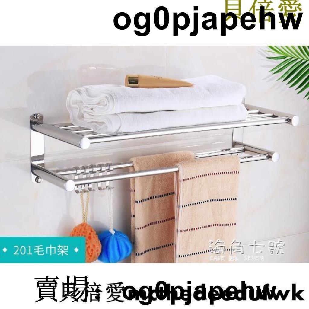 毛巾架摺疊浴巾架304不銹鋼浴室掛毛巾架衛生間置物架廁所2層壁掛免打孔