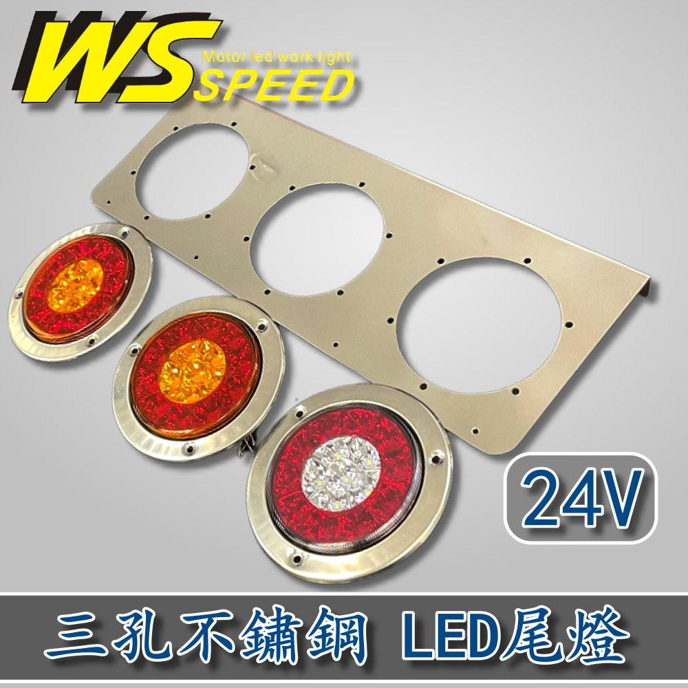 『 W.S嘉義之光』三孔不鏽鋼 24V 爆亮LED後燈 煞車燈/方向燈/警示燈 卡車 貨車 砂石車 聯結車 重車