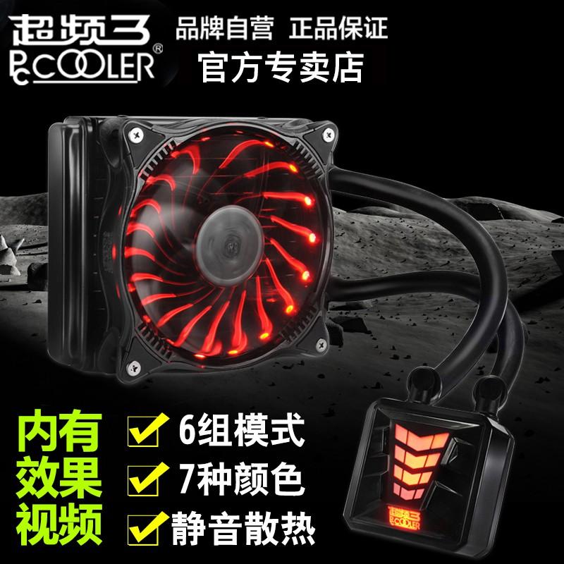 【熱賣❤】超頻三cpu水冷散熱器巨浪120/240臺式電腦一體式水冷風扇套裝