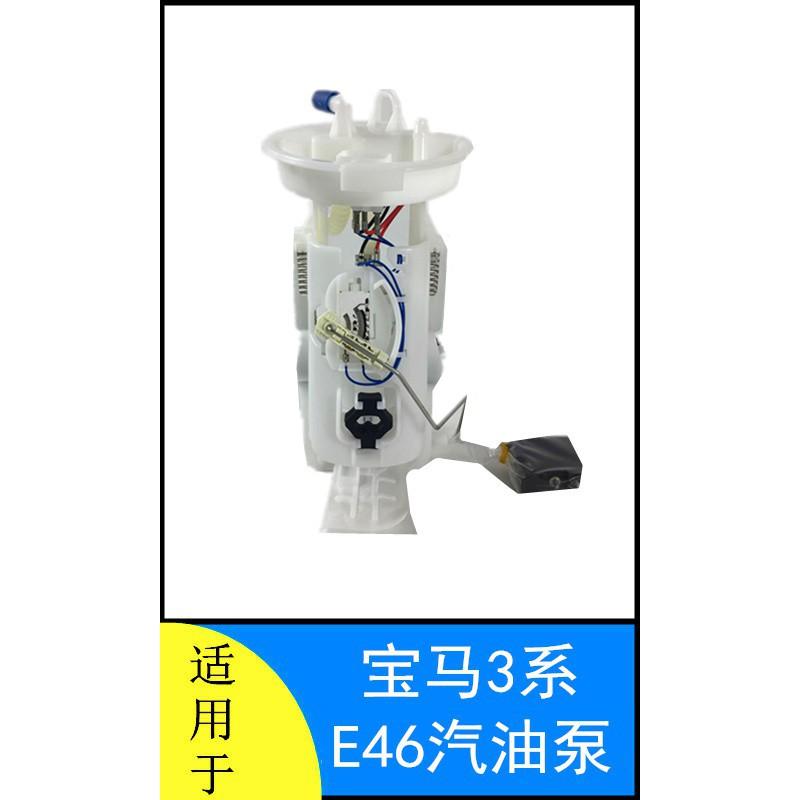 【新款現貨】適用于寶馬3系E46 汽油泵 318i