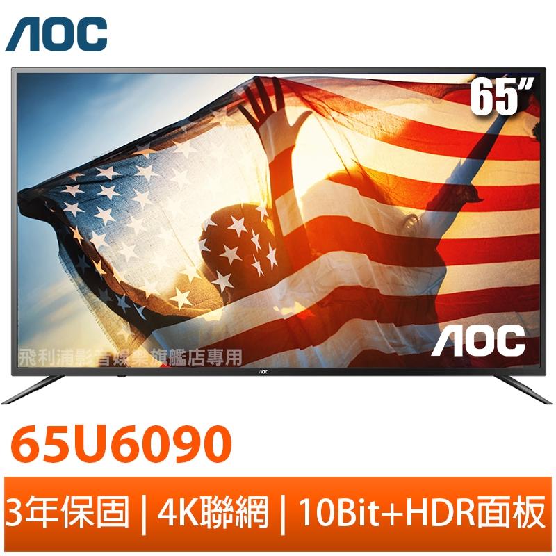 [美國AOC] 65吋4K HDR聯網液晶+視訊盒65U6090