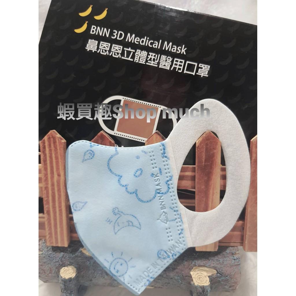 💯台灣製現貨 BNN 幼童3D立體醫用口罩(天空寶寶藍)