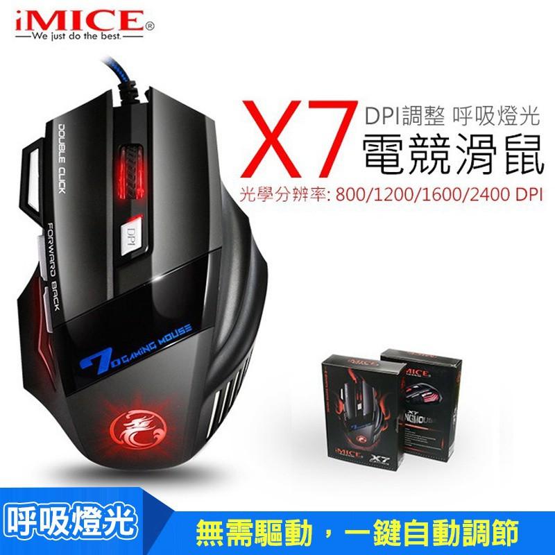 網紅爆款 熱賣好物 X7 電競滑鼠 (檢驗合格) 競技滑鼠 有線電競滑鼠 DPI調整 呼吸燈光 NCC字號: CCAL1