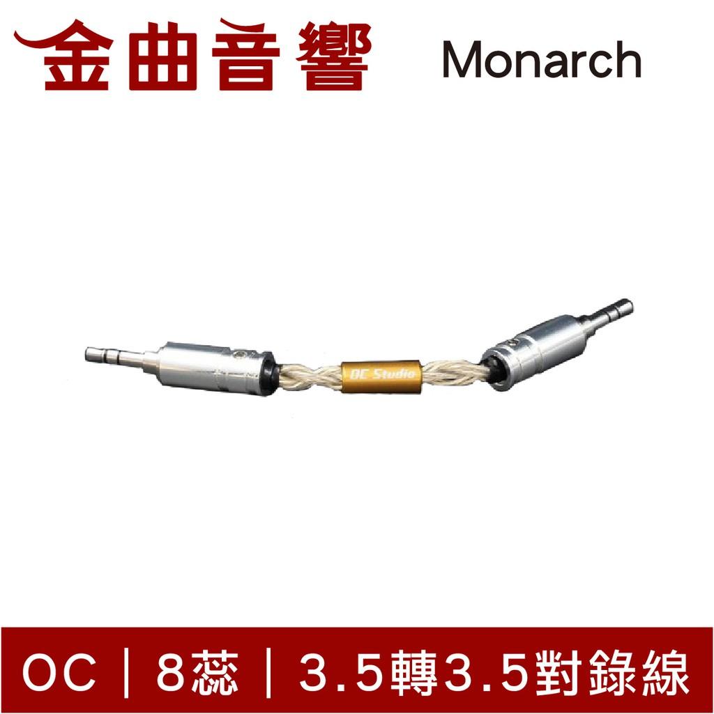 OC Studio Monarch 8蕊 0.15M 3.5對3.5 手工 對錄線 | 金曲音響