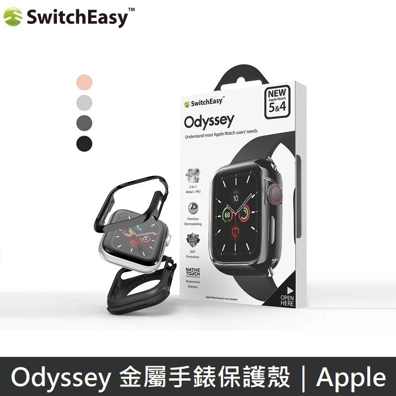 SwitchEasy Odyssey 40mm/44mm 金屬手錶保護殼 (Apple Watch) LANS