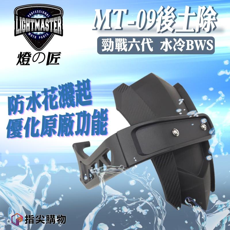 燈匠 NMAX類 MT-09 後土除 土除 短土除 螺絲 土除螺絲 適用於 勁戰六代 水冷BWS NMAX AEROX