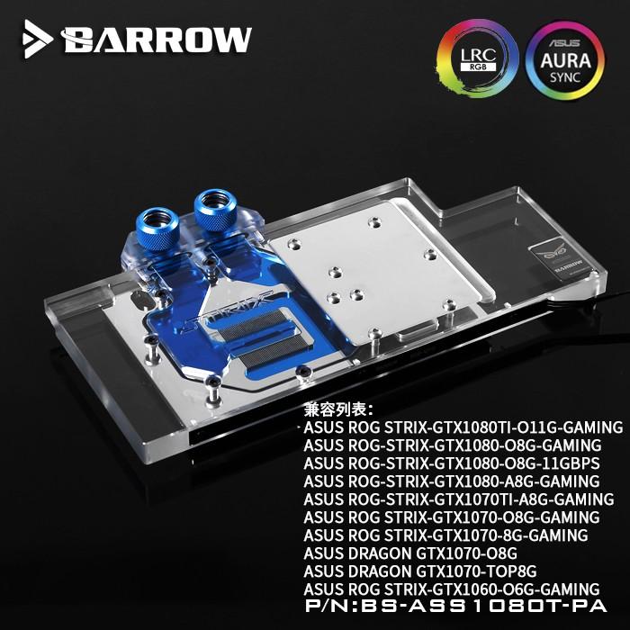 BARROW華碩ROG STRIX GTX1080Ti/1070顯卡冷頭BS-ASS1080T-PA