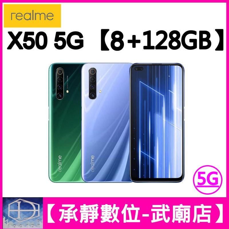 全新 Realme X50 5G【8+128GB】台灣公司貨 可二手機貼換 可申辦無卡分期 歡迎詢問【承靜數位-武廟店】