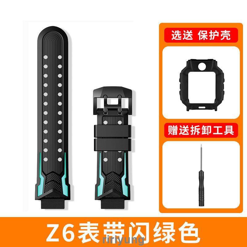 新品特賣⚡小天才手表Z6表帶+表套 原廠原配件 適用于小天才電話手表Z6/巔峰p2745